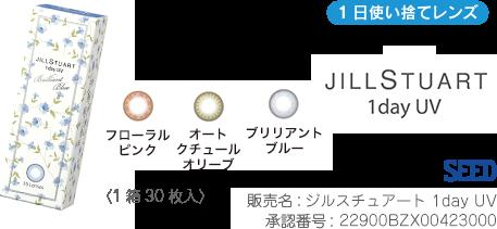 ジルスチュアート 1day UV